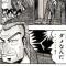 利根川幸雄「勝たなきゃダメなんだ・・・・・・!」(武器の名言集)