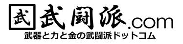武器と力と金の「武闘派ドットコム(butoha.com)」